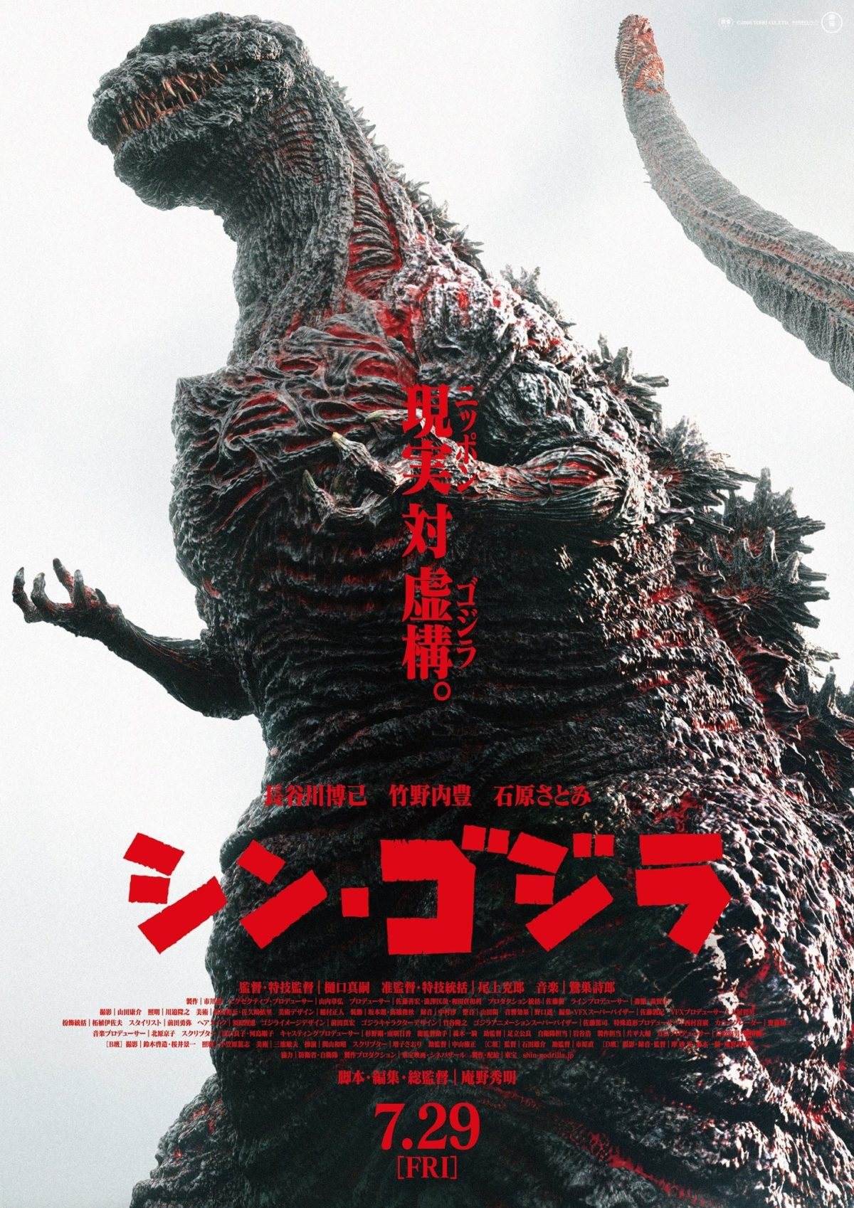 What I'm Watching: Shin Godzilla